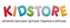 KidStore, Деньги в подарок!