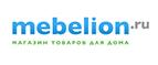 Mebelion.ru, Скидка 700 рублей!